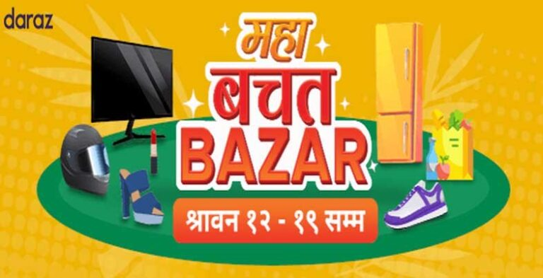 DARAZ MAHABACHAT BAZAR: DONT MISS THE CHANCE TO WIN  Suzuki Burgman Street 125cc